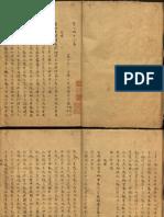 Trece ensayos de Guan Gongming