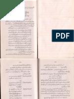 Imam Farahi ki Tafsir Surah Ikhlas Chand Deeghar Tafasir aur Tarajum kai Taqabul mein