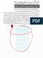Aqeeda Khatm e Nubuwwat AND ISLAM-Pakistan-KAY-DUSHMAN_231936