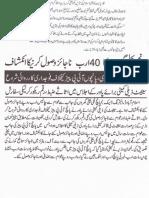 Aqeeda Khatm e Nubuwwat AND ISLAM-Pakistan-KAY-DUSHMAN_231022
