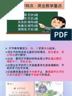 Tutorial 5 根据汉字特点,突出教学重点