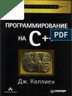 Программирование на С++ (2005)