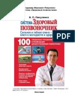 Система Здоровый Позвоночник (2012)