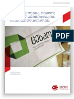 ISFED - საარჩევნო დავები, როგორც საარჩევნო ადმინისტრაციის დაუძლეველი პრობლემა