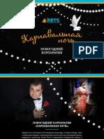 НОВЫЙ ГОД КОРПОРАТИВ.pdf