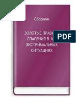 100_extremalnih_situaciy.pdf