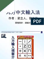九方2001教材簡報.ppt