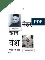 Nehru Khan Vans GATHA