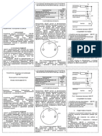 UDS-VT_manual.pdf