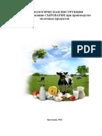 tehnologia.pdf