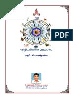 Kiraka Karakathuvam Karunakaran Notes