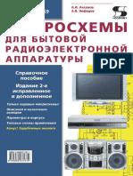 069 - Микросхемы Для Бытовой Радиоэлектронной Аппаратуры 2009