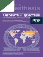 Алгоритмы Действий При Критических Ситуациях в Анестезиологии 2010 (Наверное)
