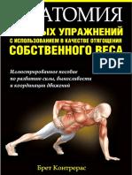 Kontreras_Brett_-_Anatomia_silovykh_uprazhneniy_s_ispolzovaniem_v_kachestve_otyagoschenia_sobstvennogo_vesa_-_2015_1_1.pdf