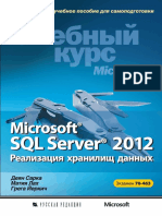 20463 Implementing a Data Warehouse With Microsoft SQL Server 2012 Rus