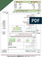 مذكرات السنة الخامسة ابتدائي ج2 الرياضيات المقطع الاول درس 11