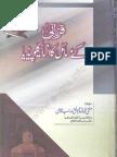 Qurbani Ke Masail Ka Encyclopedia