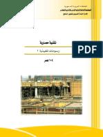 رسومات معمارية تنفيذية.pdf
