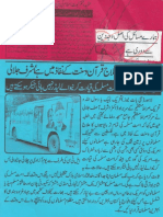 Aqeeda Khatm e Nubuwwat AND Ummat-e-Muslima _214805
