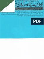 QUAID KA PAKISTAN _215944