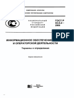 ГОСТ Р 43.0.2-2006