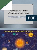 Bolshie Planety Solnechnoy Sistemy