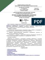 ГОСТ Р 43.0.5-2009