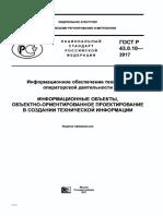ГОСТ Р 43.0.10-2017