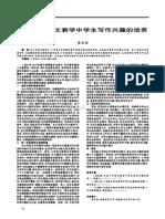 浅谈小学语文教学中学生写作兴趣的培养.pdf