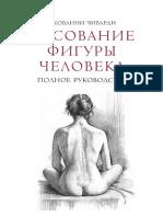 Чиварди Дж. - Рисование фигуры человека. Полное руководство - 2017.pdf
