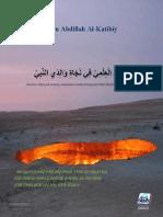 Analisis Ilmiyyah tentang Selamatnya Kedua Orang Tua Nabi sallahu 'alaihi wa sallam.pdf