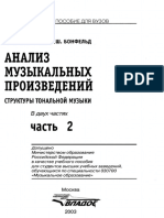 Bonfeld - Analiz muzykalnyh proizvedenii chast 1.pdf