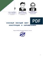 burtsev_soosniy_nesuschiy_vint.pdf