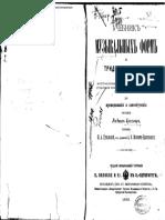 Бусслер Л. Учебник музыкальных форм в 30 задачах.pdf
