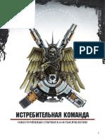 Warhammer 40k - Kill Team 1.01 (RUS).pdf