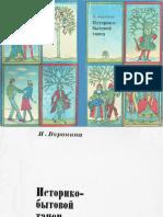 И. Воронина - Историко-бытовой Танец