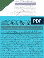 Aqeeda Khatm e Nubuwwat AND ISLAM-Pakistan-KAY-DUSHMAN_220816