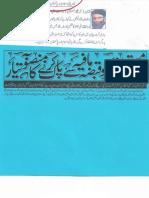 Aqeeda Khatm e Nubuwwat AND ISLAM-Pakistan-KAY-DUSHMAN_221948