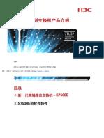 3-S7500E系列交换机产品介绍