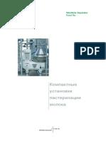 Пастеризаторы.pdf