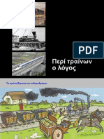 About trains.pdf