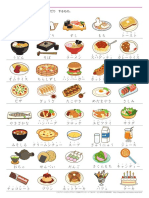 Basic Japanese Vocabulary Through Pictures
