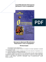 Д.М. Володихин - Опричнина и псы государевы