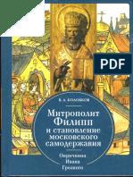 Kolobkov_V_A_Mitropolit_Filipp_Oprichnina.pdf