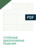 Дизайнерский каталог