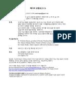 Stop Japan Abductions Korean Los Angels CA