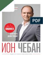 Программа управления муниципием Кишинёв на 2019-2023