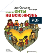 Карл Сьюэлл, Пол Браун - Клиенты на всю жизнь (Хороший перевод!) - 2015.pdf
