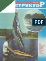 Моделист Конструктор 1975 07