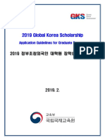 2019 GKS-G Application Guidelines(English).pdf